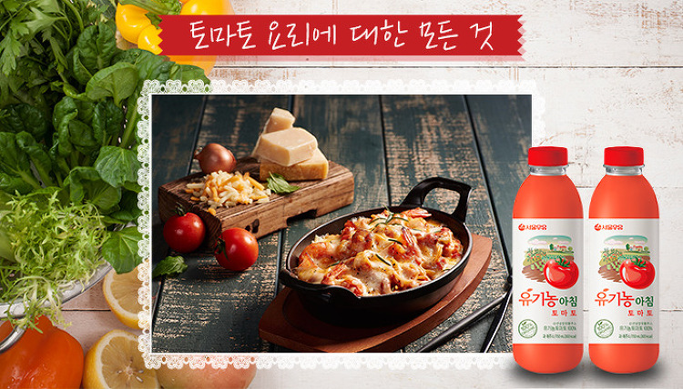 [유기농 아침 토마토 주스] 토마토 요리에 대한..