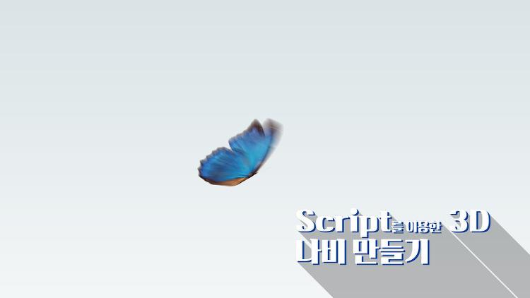 애프터 이펙트 3D layer 나비 만들기(스크립트)