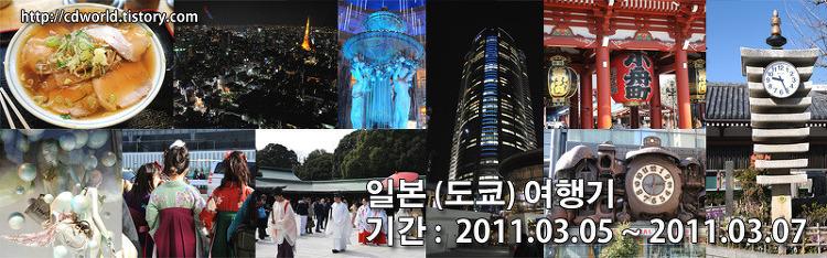 일본(도쿄) 여행기 목록 - 2011.03