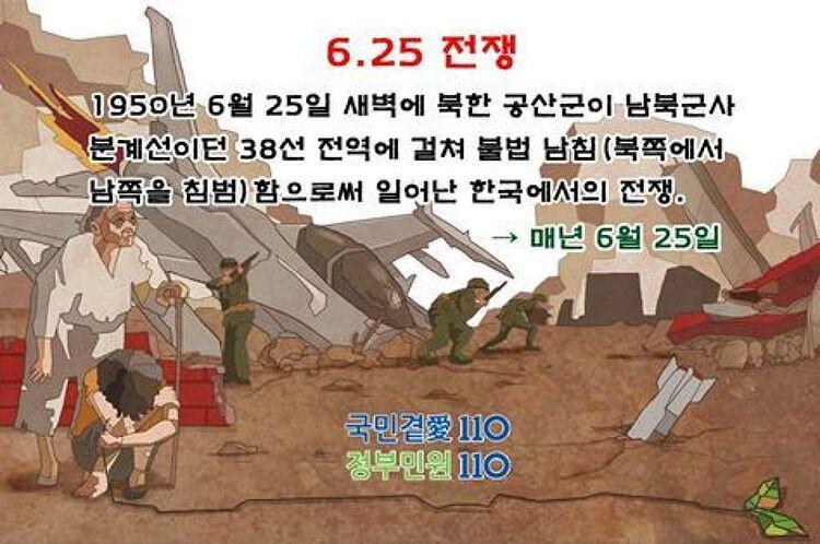 6·25 한국전쟁 바로 알기