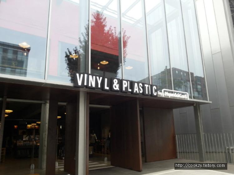 이태원 VINYL&PLASTIC(비닐앤플라스틱) 현대카드