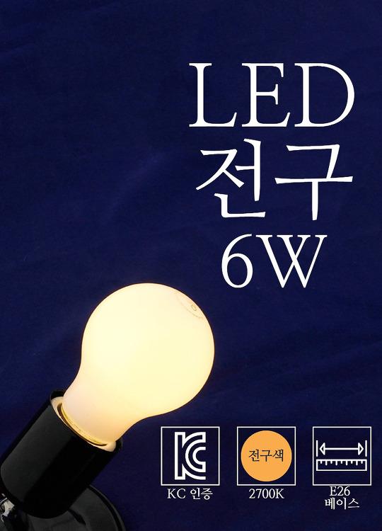백열전구 60W 대체 인테리어 LED전구 6W