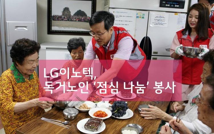 LG이노텍, 독거노인 '점심 나눔' 봉사