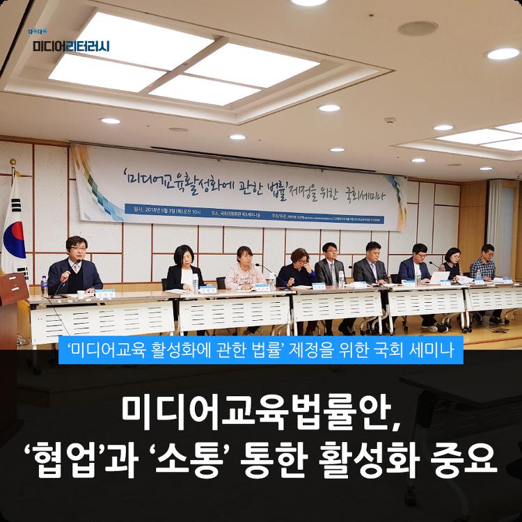 '미디어교육 활성화에 관한 법률' 제정을 위한 국회세미나