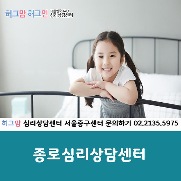종로심리상담센터 허그맘 서울중구 종합심리검사 !