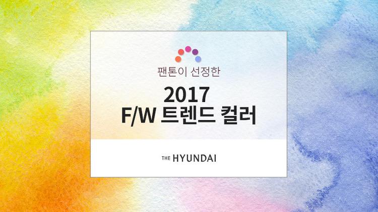 팬톤이 선정한 2017 F/W 트렌드 컬러