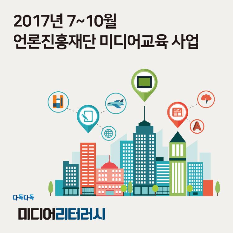 2017년 7~10월 언론진흥재단 미디어교육 사업