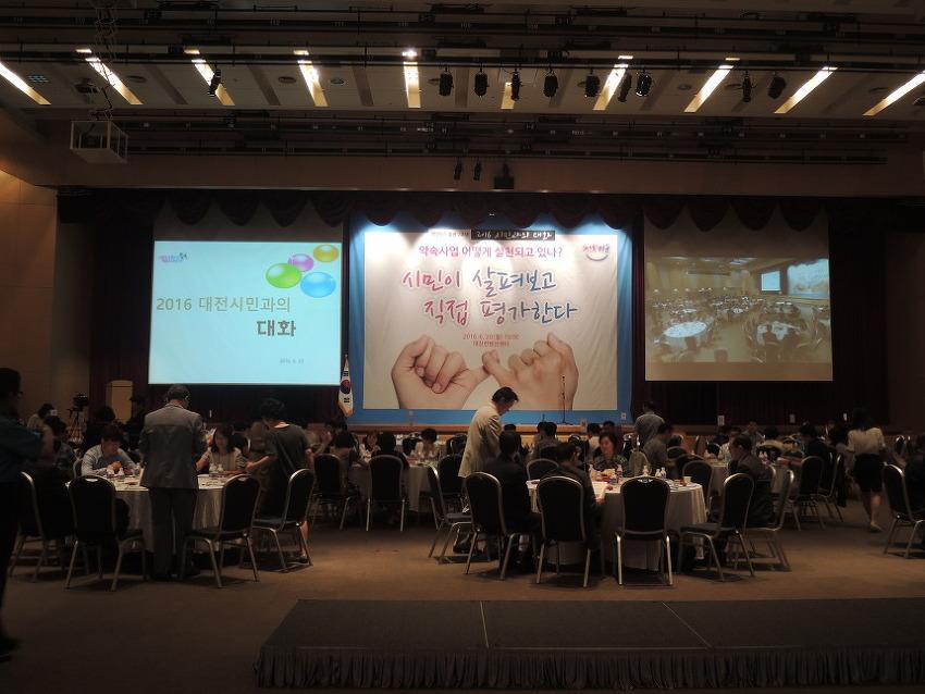 대전시 민선 6기 2주년 시민과의 대화 현장을 가다