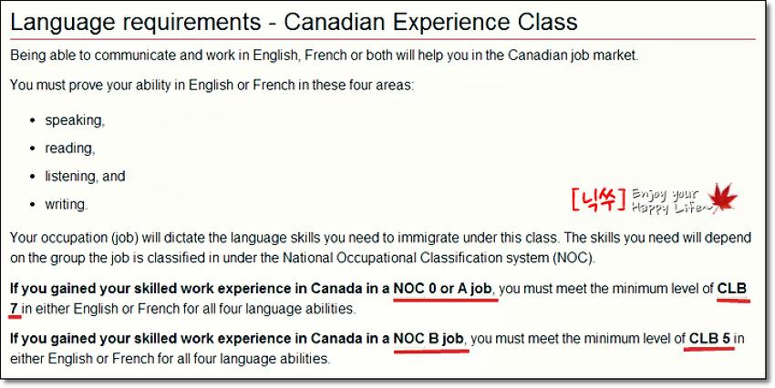 캐나다 주정부이민/기술이민/CEC에 필요한..
