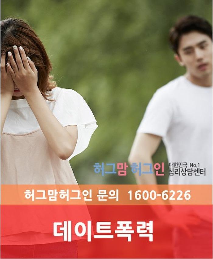 데이트폭력, 데이트폭력상담도 심리상담센터에서