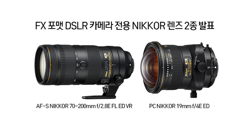 [Nikon PR] 니콘이미징코리아, FX 포맷 DSLR 카메라 전용 NIKKOR 렌즈 2종 발표