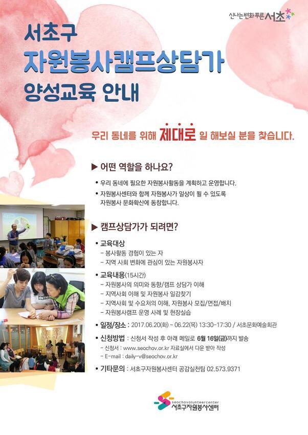 [모집]서초구 자원봉사 캠프상담가 양성교육