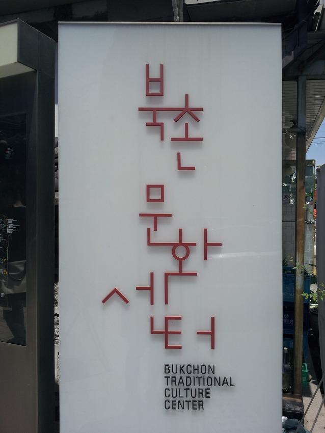 북촌한옥마을투어^^