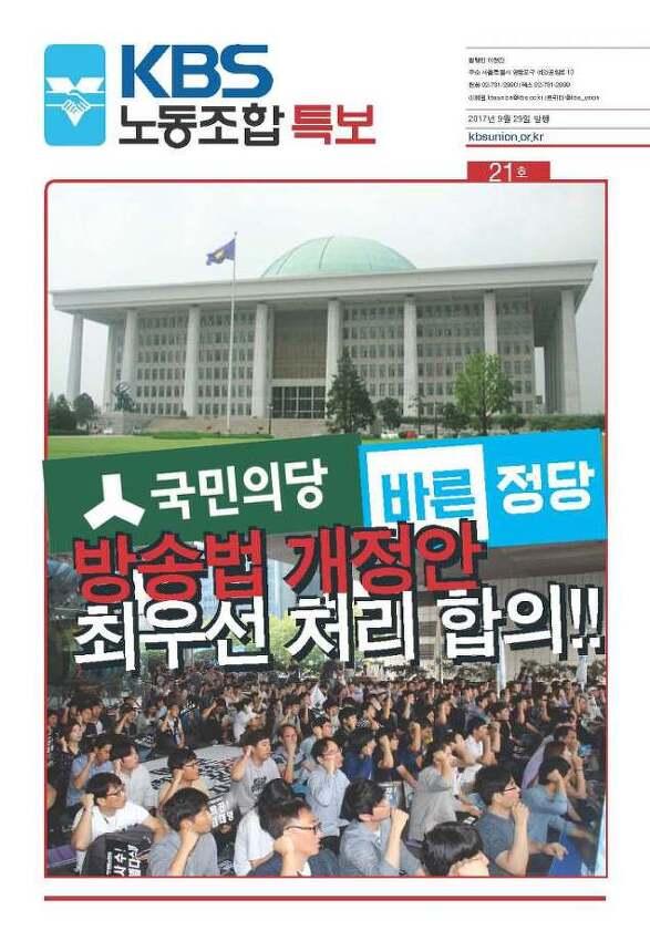 [특보 21호] 방송법 개정안 최우선 처리 합의 !!