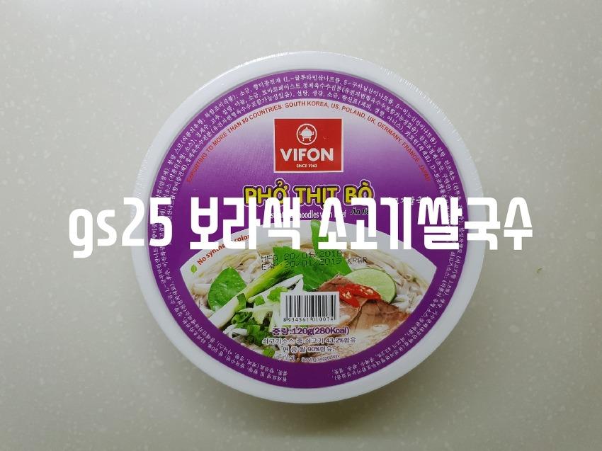 베트남 현지 쌀국수를 맛볼수 있다는 gs25 보..