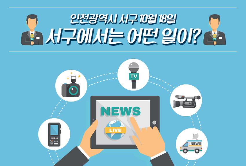인천시 서구 10월 18일 뉴스 '서구에서는 어떤 일이?'