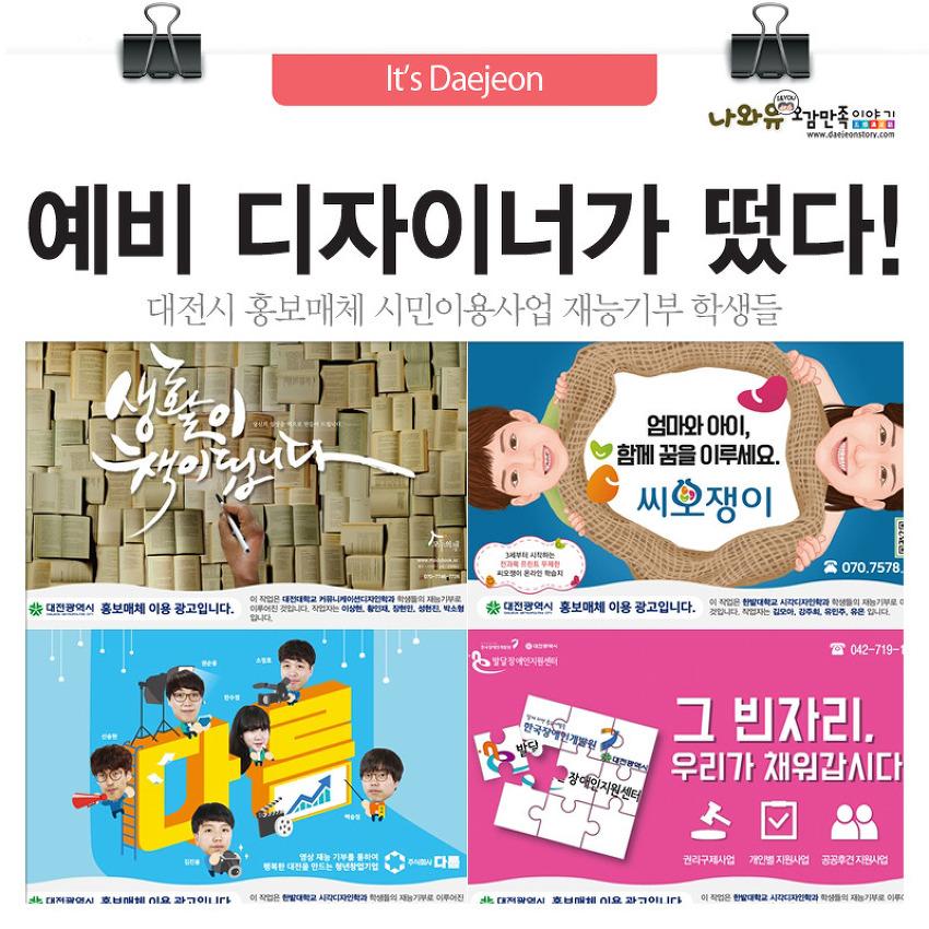 재능기부 디자인 전공 대학생들 큰일하네~시 홍보매체 시민이용사업
