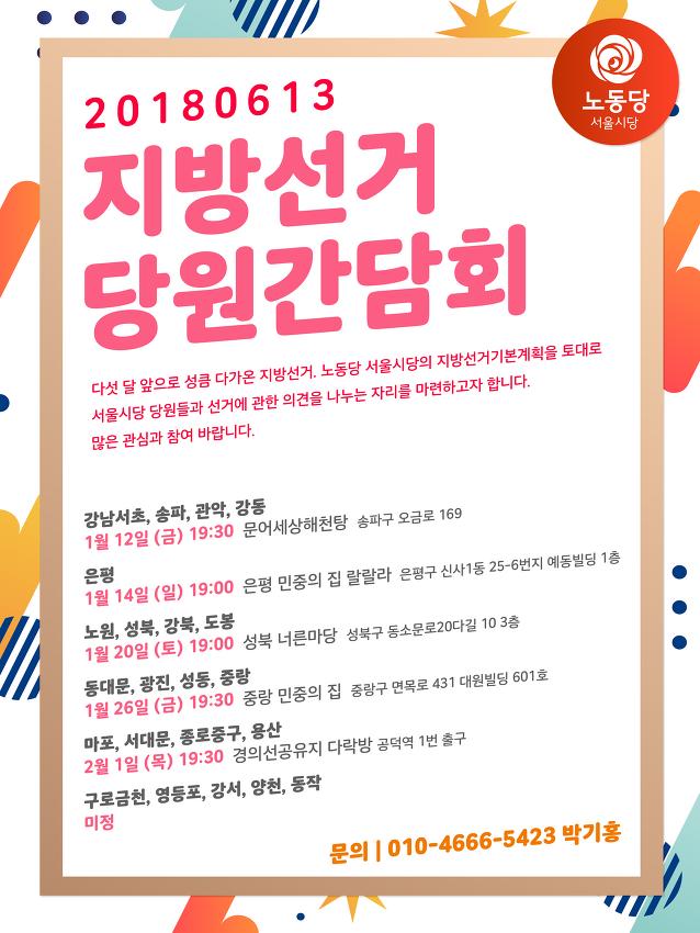 [서울시당] 지방선거 간담회 일정 재공지