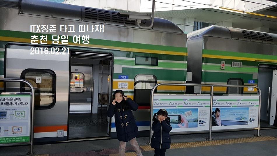 기차(ITX-청춘) 타고 당일치기 춘천 여행