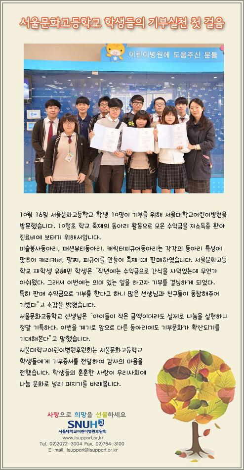서울문화고등학교 학생들의 기부실천 첫 걸음