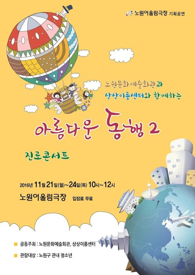 11/21(월) - 11/24(목) 진로콘서트(Smart 人 M..