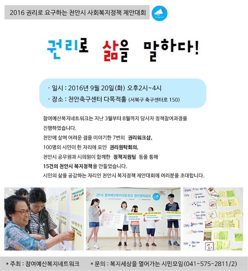[안내] 참여예산NW 정책제안대회