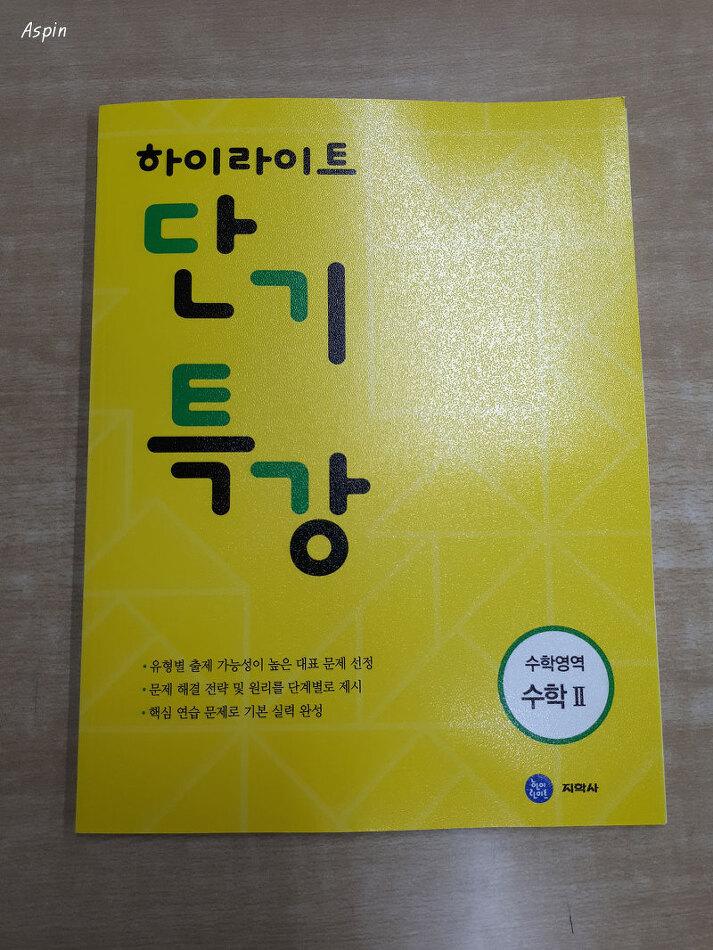 하이라이트 단기특강 수학영역 수학 2