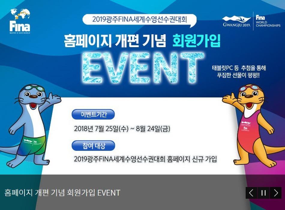 2019 광주FINA세계수영선수권대회 공식 홈페이지 개편 및 회원가입 이벤트