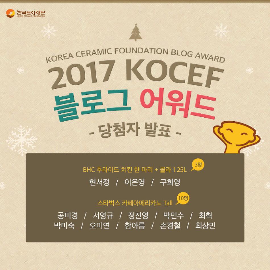 [당첨자발표] 2017 한국도자..