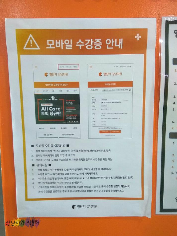 영단기 강남학원) 토스학원추천 제이정쌤의 토스 10일완성반 수업 후기_1탄