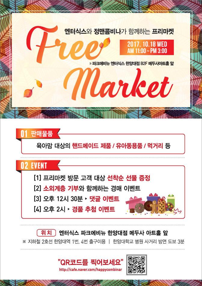 10월 18일(수), 엔터식스 한양대점 육아맘 프리마켓