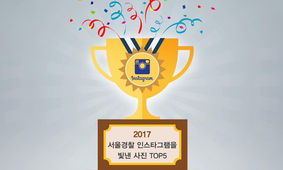 서울경찰 인스타그램을 빛낸 사진 TOP 5
