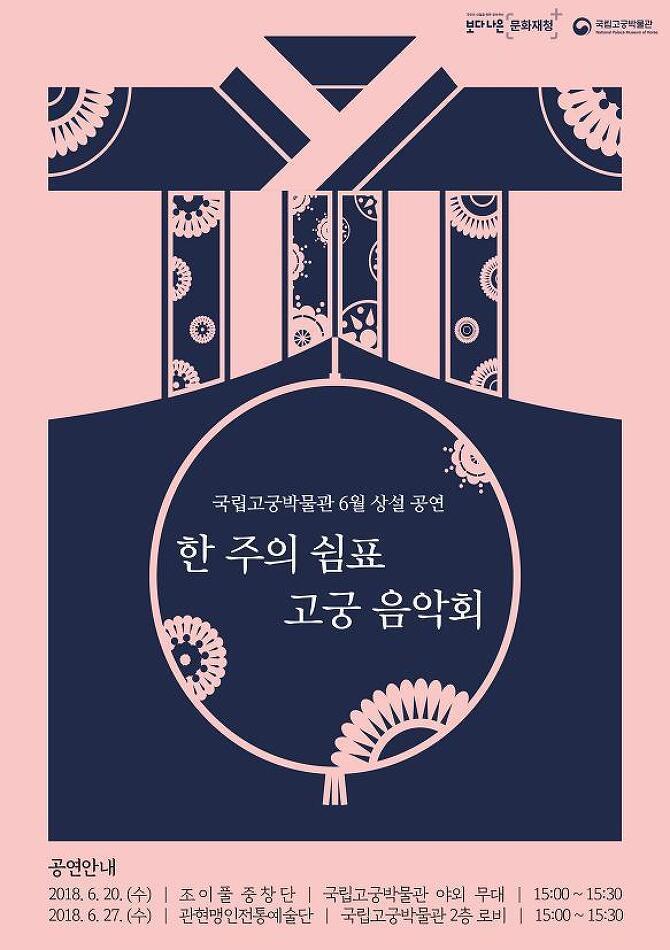 [문화재청] 국립고궁박물관 '한 주의 쉼표, 고궁 음악회' 6월 상설공연 개최