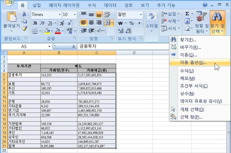 엑셀 빈칸 없애기, 이동옵션, 빈셀 삭제하기, Excel, 이동, 단축키, CTRL+G, 셀을 위로 밀기, 메모, 상수, 수식, 빈셀, 블로그, 프로그래밍