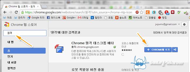 구글 크롬 원격 데스크톱