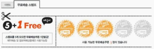 이마트몰 무료배송