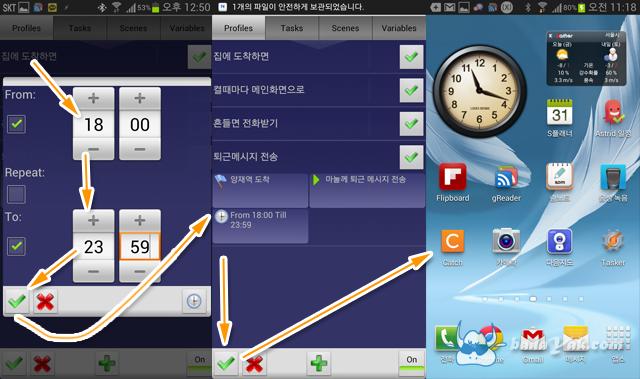 태스커 안드로이드 자동화 앱