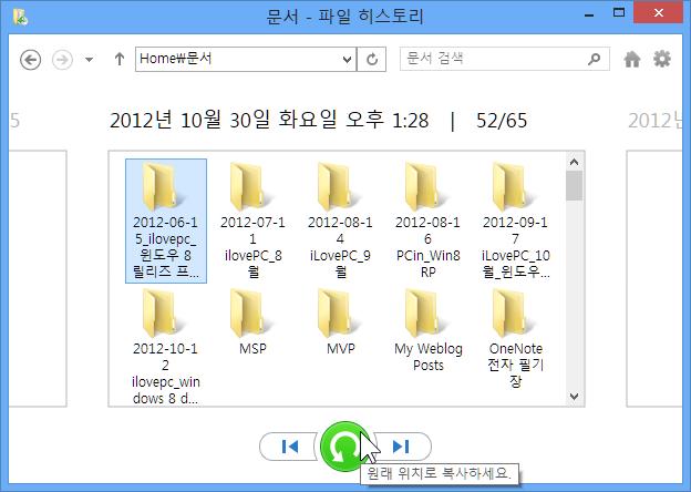 windows8_security_29