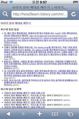 아라의 영어 제대로 배우기의 모바일 다른 메뉴 화면 #2