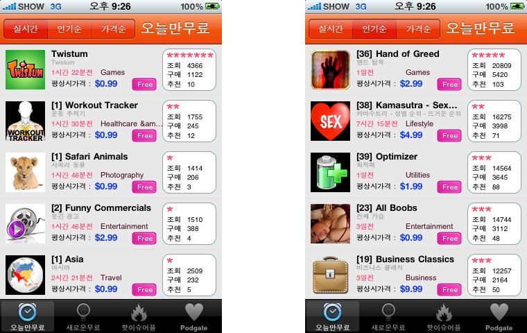 아이폰 어플