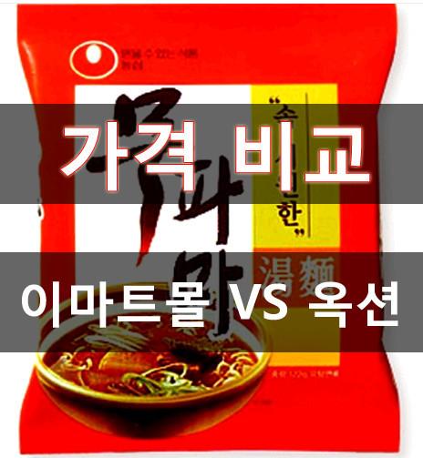 농심 무파마 가격 비교, 이마트몰, 옥션