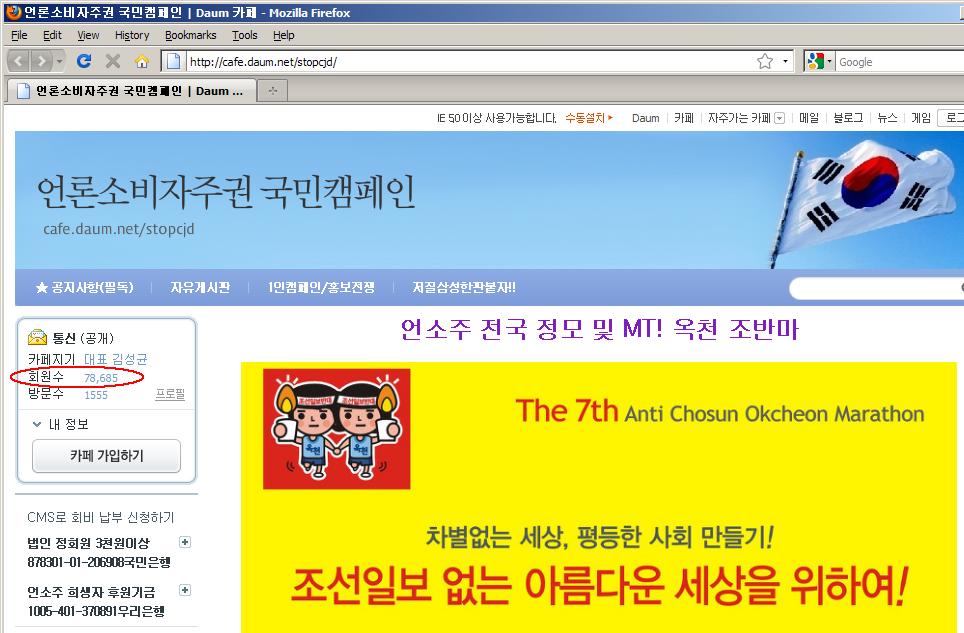 http://cafe.daum.net/stopcjd/ 에서 화면 캡처