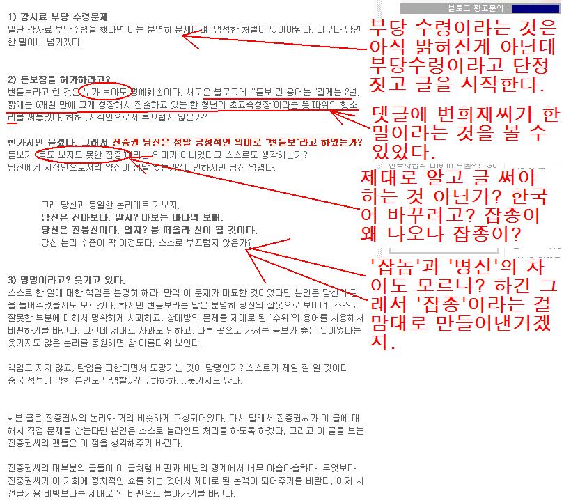 모 블로그의 글을 화면 캡처