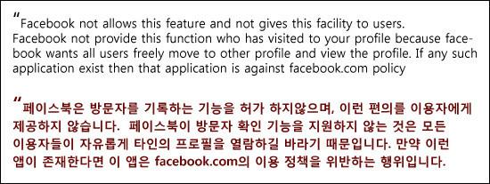 페이스북 방문자 랭킹 앱의 진실