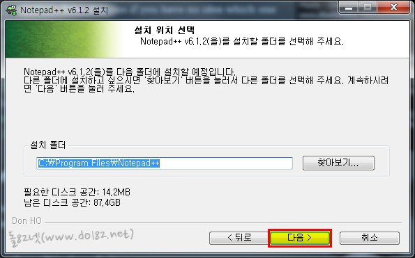 Notepad++(노트패드++) v.6.1.2 설치 - 설치위치