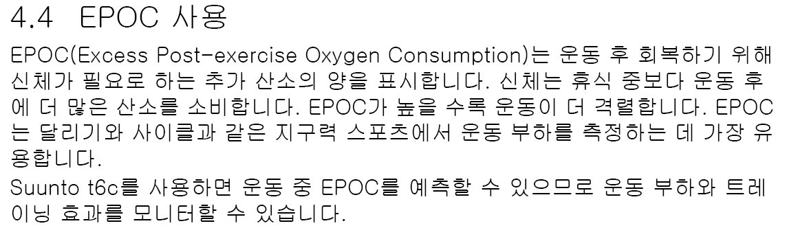 메뉴얼에 설명된 EPOC