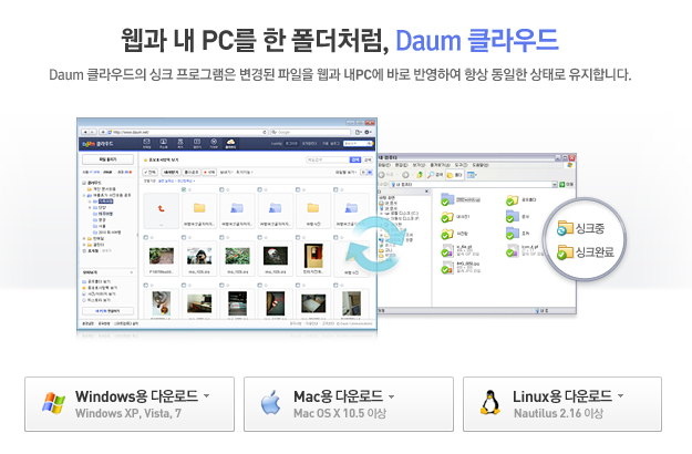http://cloud.daum.net