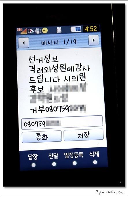 선거 홍보용 문자메세지