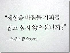 앱티즌 5 페이지. 스티브 잡스.