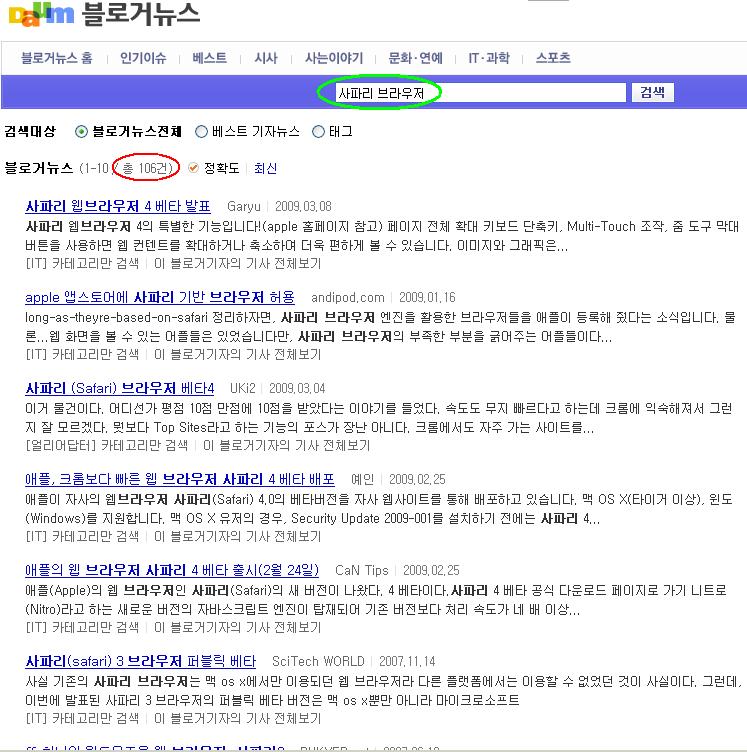 다음 블로거뉴스에서 '사파리 브라우저'로 검색시의 결과